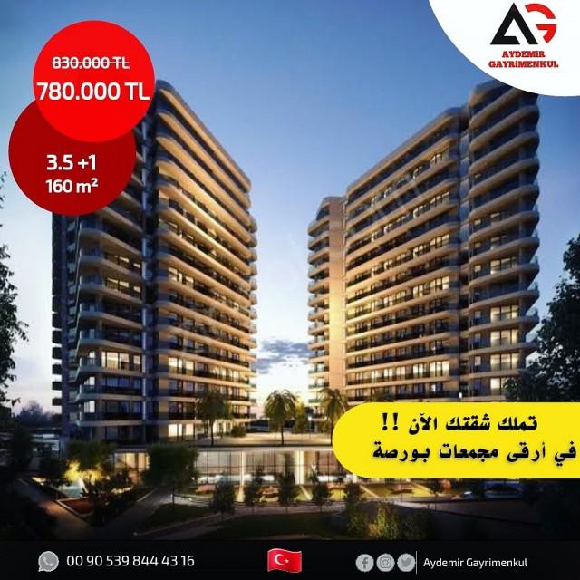 شقة للبيع في بورصة التركيا