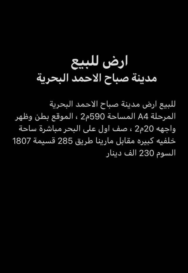 ارض للبيع صباح الناصر