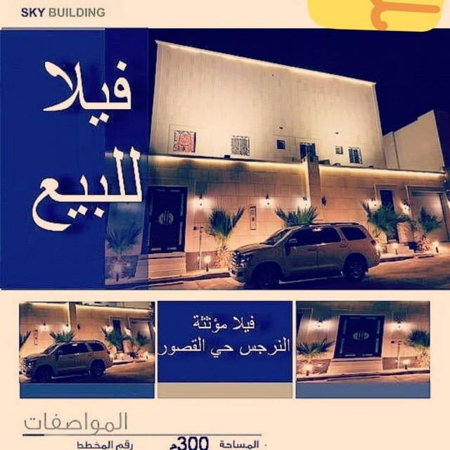 فيلا بحي النرجس في الرياض