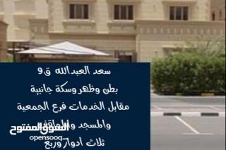 للبيع فيلا مدينه سعد العبدالله