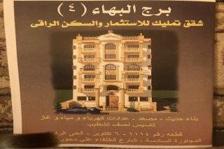 شقة للبيع القاهرة الحي الرابع