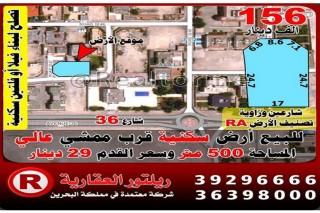 للبيع ارض سكنية راقية