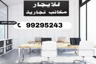 مكاتب تجارية للايجار
