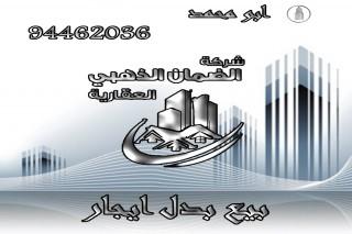 للبيع في صباح الناصر