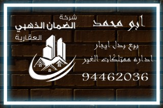 للايجار شقه في صباح الاحمد