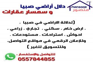 saby 055784485mansoor 