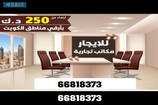 للإيجار مكاتب تجارية مميزة