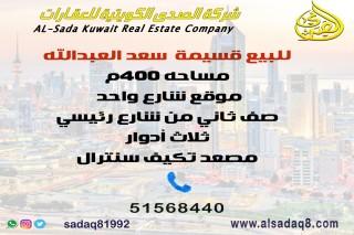 للبيع قسيمة  سعد العبدالله