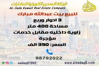 للبيع بيت عبدالله مبارك