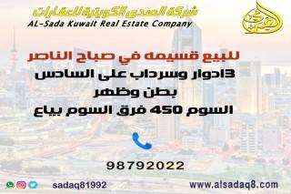 للبيع قسيمه في صباح الناصر