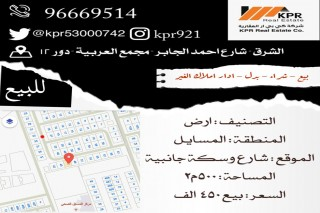 land for sale in masayel