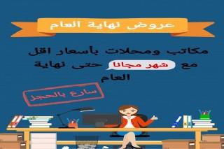 مكاتب تجارية ومحلات تجارية