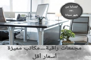 مكاتب تجارية للإيجار