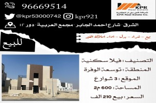 vila wafraa