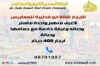 للإيجار شقة  في مبارك الكبير