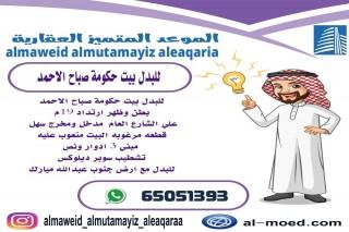 للبدل بيت حكومي بصباح الاحمد