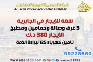 للايجار شقة في الجابرية