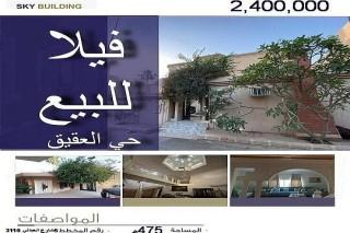 بيت بحي العقيق الرياض