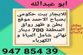للإيجار بيت حكومى بصباح الاحمد