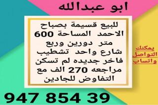 للبيع قسيمه بصباح الاحمد
